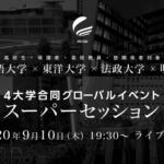 グローバル系4大学のオンラインイベント