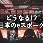 保護中: どうなる!?日本のeスポーツ