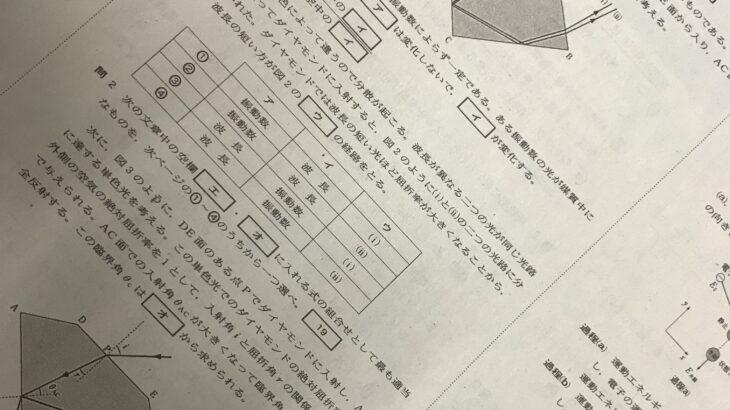 面白くなければ入試じゃない。アロー総研スタイル「大学入学共通テストのミカタ」